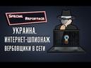 Украина Интеренет шпионаж Вербовщики в сети SR 18 12 2018