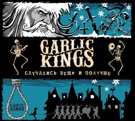 Garlic Kings - Случались вещи и получше (2014)