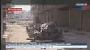 Новости на Россия 24 • Бои за квадратные метры сирийская армия очищает окраины Дамаска