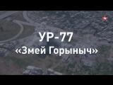 Спасительный «змей»: установка разминирования #УР77 за 60 секунд
