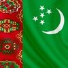 Все новости Туркменистана