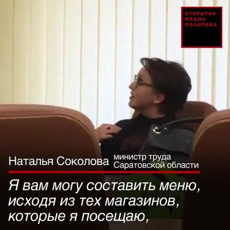 Интересные новости из Саратова Министр занятости труда и миграции Саратовской области Наталья Соколова уволена с должности по