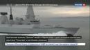 Новости на Россия 24 • В Черное море вошел ракетный эсминец британского ВМФ