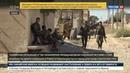 Новости на Россия 24 Ракку открыли для журналистов эксклюзивный репортаж из столицы ИГИЛ