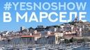 YesNoShow Марсель Самый бандитский город Франции Тест круассана Попытка пролезть на Велодром
