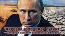 Мировой голодомор Путина — западный сценарий апокалипсиса на 2019
