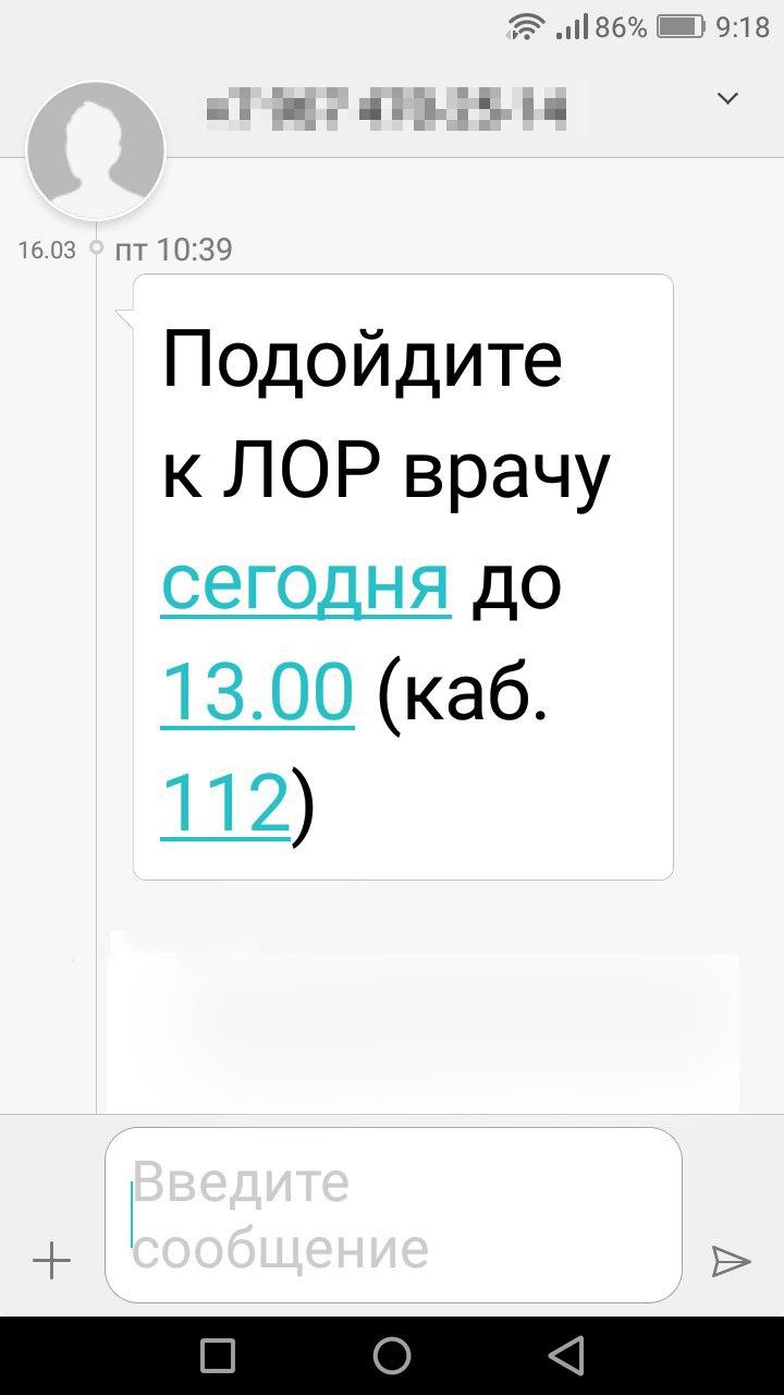 SMS сообщение от врача.