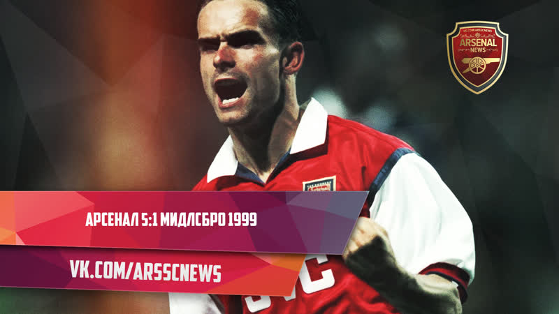 Arsenal beat Middlesbrough 5-1 1999