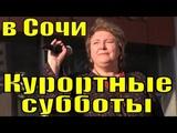 На Площади флага в Сочи Курортные субботы Ни дня без музыки 9 июня 2018 песни народные популярные
