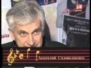 Анатолий Соловьяненко.  Незабываемые голоса Ч2 (Песни прошлого века)