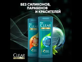 Clear detox