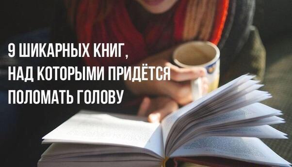 9 шикарных книг, над которыми придется поломать голову