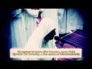 Изумительное чтение Корана! Cура аль-Анбийа