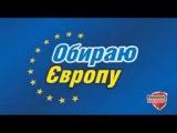Обираю Європу: майбутня акція перед матчем Карпати - Шахтар