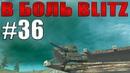 В БОЛЬ BLITZ 36 Т-62А - на краю пропасти WoT Blitz KRUPA