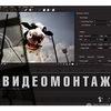 Монтаж Вашего Видео!