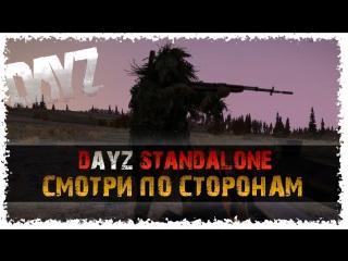 DayZ STANDALONE - СМОТРИ ПО СТОРОНАМ #43  [Стрим 1080p 60HD] No Comments Games