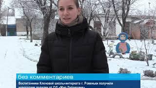 Воспитанники Кленовой школы-интерната г. Ровеньки получили новогодние подарки от ОД «Мир Луганщине».