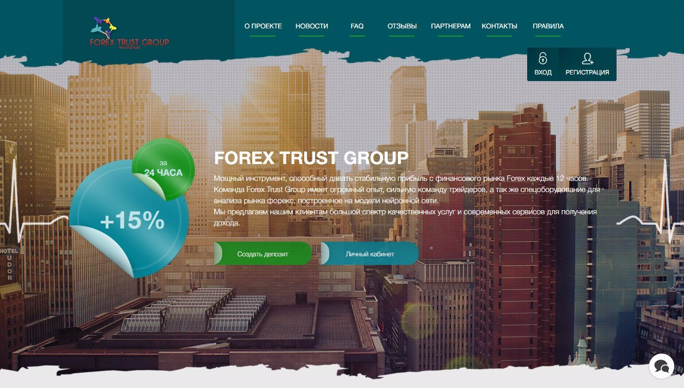 Forex Trust Group