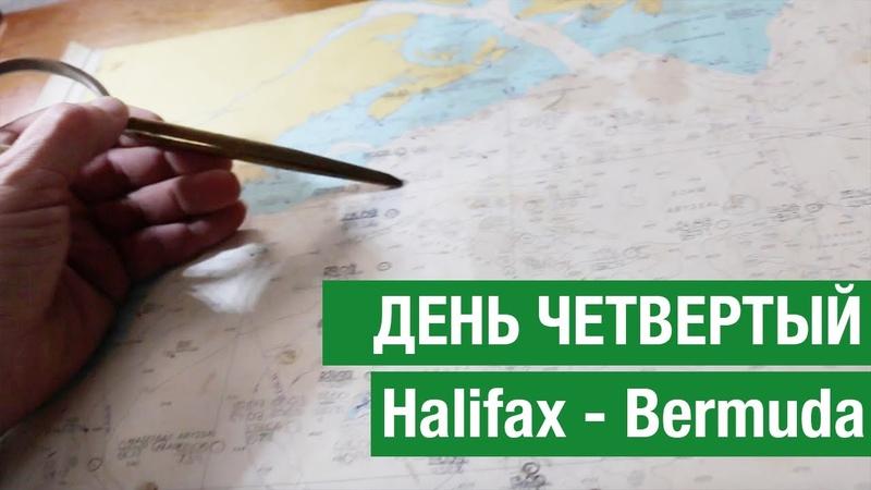 Переход Халифакс - Бермуды. День четвёртый / Passage Halifax - Bermuda. Day four
