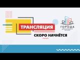 Утренний выпуск реалити-шоу Всероссийского урбанистического хакатона «Города»