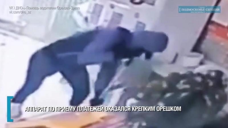 Грабители не смогли обчистить терминал в Орехово-Зуеве - Подмосковье 2018 г