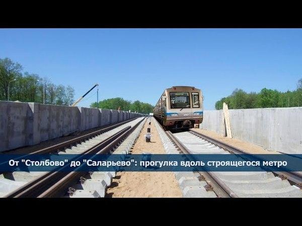 От Столбово до Саларьево прогулка вдоль строящегося метро