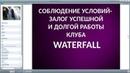 WATERFALL CLUB Конференция 11,10 Пятачок, Клоны, МиниБарабан, Аукцион и Стратегия работы программ!
