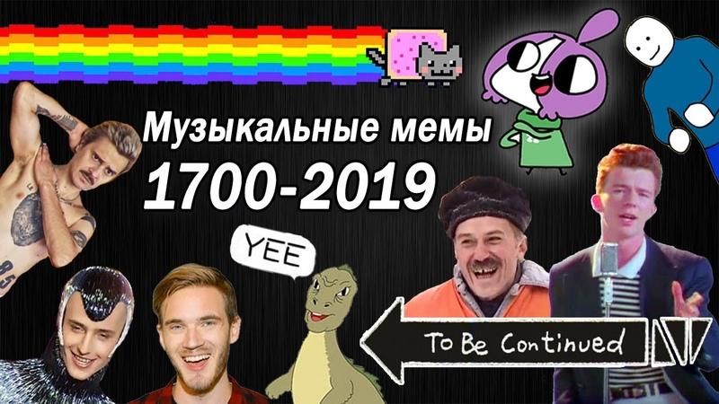 Эволюция Музыкальных Мемов 1700-2019 Как менялись вирусные песни и хиты