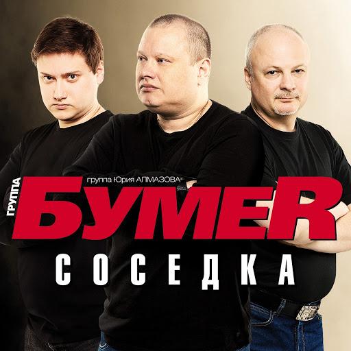 Бумер альбом Sosedka