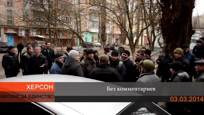 Херсон. 2 марта, 2014. Антимайдан vs Майдан.