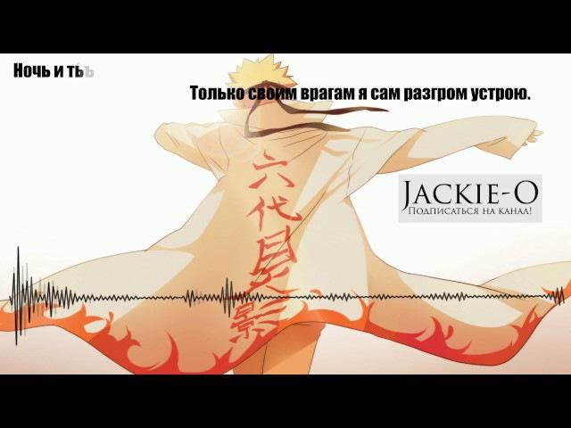 Naruto Shippuuden OP 1 Hero's Come Back Jackie O Russian Full Version