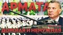 Вице-премьер Борисов считает Армату дорогой и ненужной Руслан Осташко