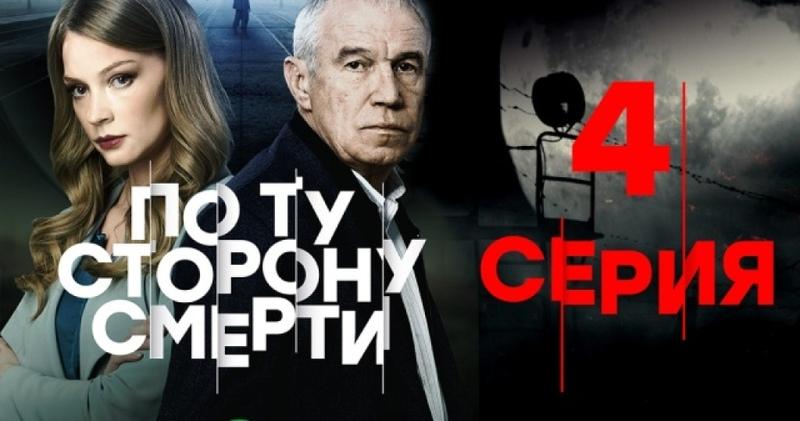 Детектив По ту сторону смерти 4 я серия
