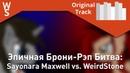 Эпичная Брони-Рэп Битва Sayonara Maxwell vs. WeirdStone