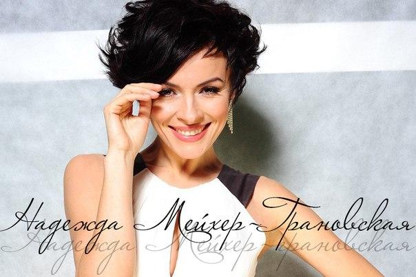 Все пикантные фото и видео Надежда Мейхер-Грановская на бесплатном эротическом сайте Starsru.ru