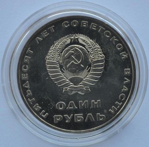 1 рубль 50 лет советской власти 1967 годаm