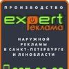 Наружная реклама,объемные буквы в СПб