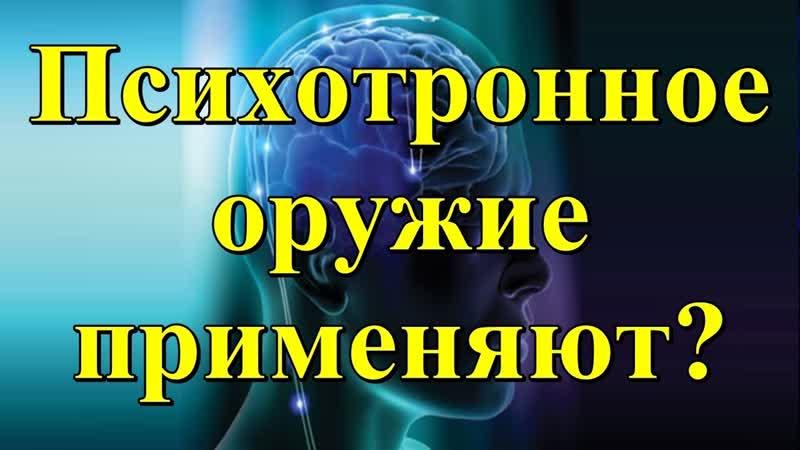 Психогенераторы зомбируют население РФ