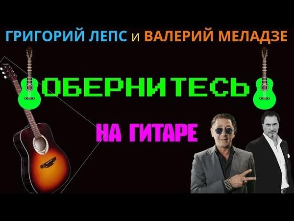 🎸🎵 Григорий Лепс и Валерий Меладзе Обернитесь 🎸🎵 КАК ИГРАТЬ НА ГИТАРЕ SenioriX