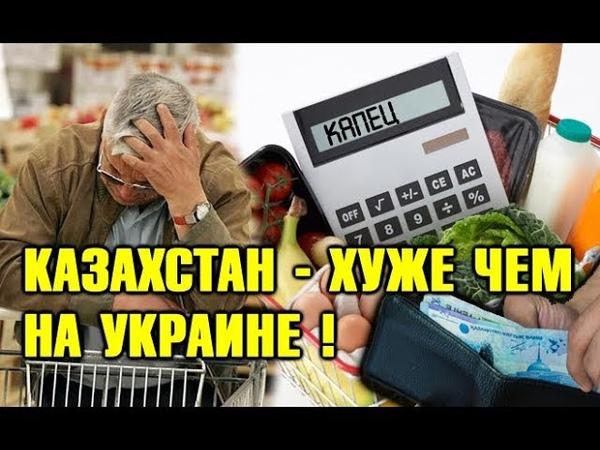 Хватает только на еду ! Казахстан cтoнeт цены и комуналка наводят ужac, Денис Тен и др. НОВОСТИ
