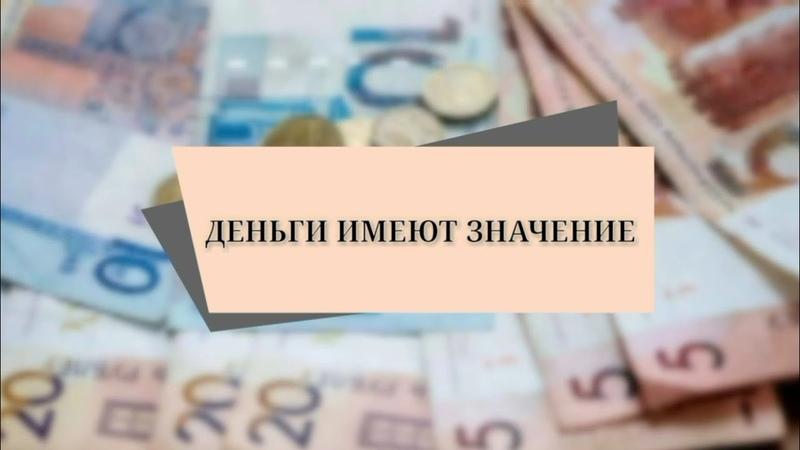 Деньги имеют значение Видео конкурс