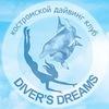 Diver's Dreams Kostroma