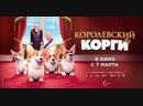 КОРОЛЕВСКИЙ КОРГИ в кинозале ЮБИЛЕЙНЫЙ