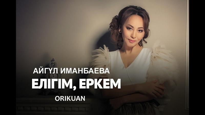 Айгүл Иманбаева - Елігім,Еркем (Жаңа Ән) 2018