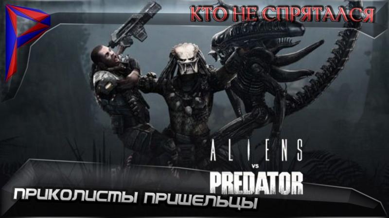 Alien vs Predator. Приколисты пришельцы. Кто не спрятался. 1