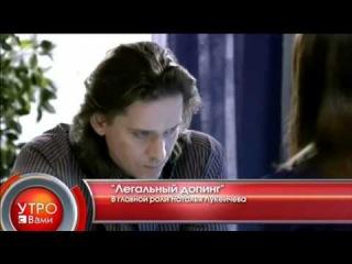 Побывала на съёмках российского сериала