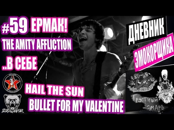 ДНЕВНИК ЭМОКОРЩИКА 59 | Bullet for my Valentine | ..В СЕБЕ | Ермак!