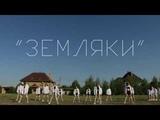 ЗЕМЛЯКИ - ГРОТ (Грот - Город в море трав)