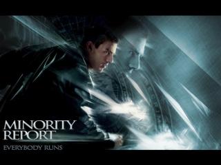 Особое мнение / Minority Report. 2002 Перевод Андрей Гаврилов. VHS
